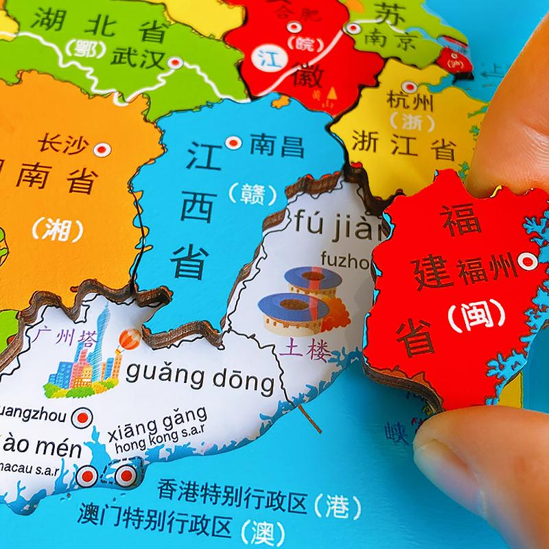 中国地图拼图儿童磁性益智玩具女孩世界3岁6多功能磁力木质男孩