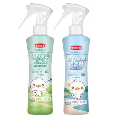 宝宝金水驱蚊喷雾防蚊虫驱蚊液宝宝儿童驱蚊水婴儿户外防蚊液神器