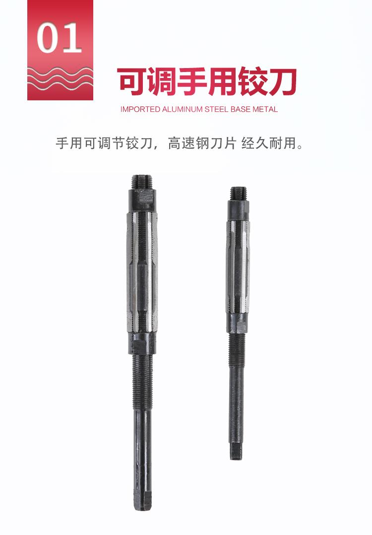 直柄可调铰刀手用铰刀HSS活动铰刀6-6.75-9.25-10-84捻把捻刀绞刀