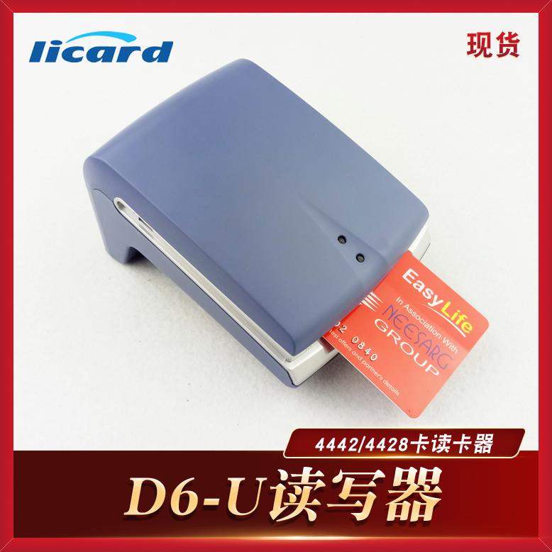 德卡T6-ULC接触式IC卡读卡器/IC燃气卡读写器/北斗司机卡/智能水表卡/4442卡插卡式读卡器