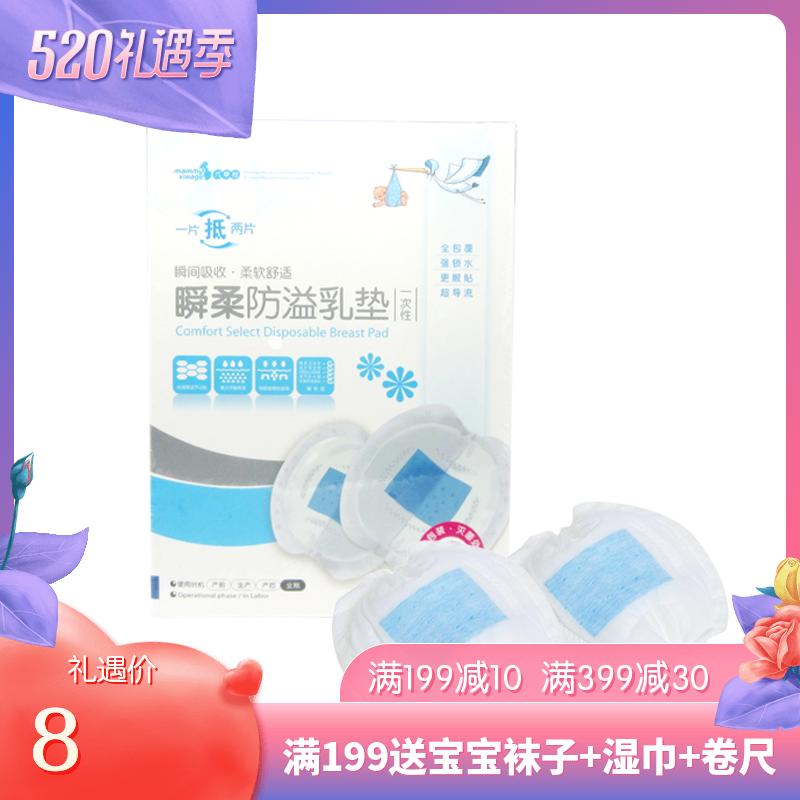 六甲村防溢乳墊瞬柔藍芯透氣膜一次性溢奶墊6片便攜裝