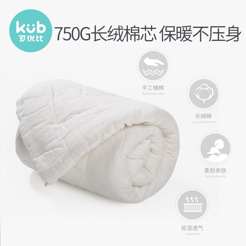 KUB可优比婴儿床上用品婴儿床床围防撞围栏宝宝床品春秋纯棉被子