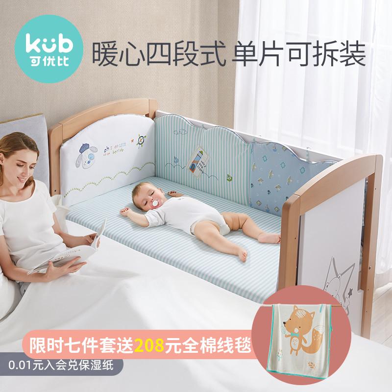 KUB可优比婴儿床床围宝宝床上用品纯棉防撞三四七件套透气可拆洗