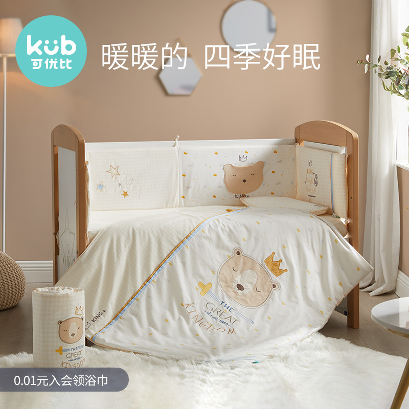 KUB可优比婴儿床防撞床围纯棉宝宝床上用品全棉床品三四七件套