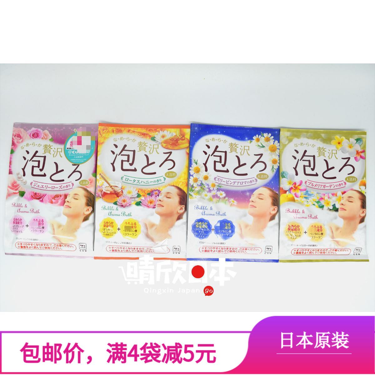現貨日本COW牛乳石鹼膠原蛋白泡澡浴鹽玫瑰泡泡浴沐浴入浴劑 包郵