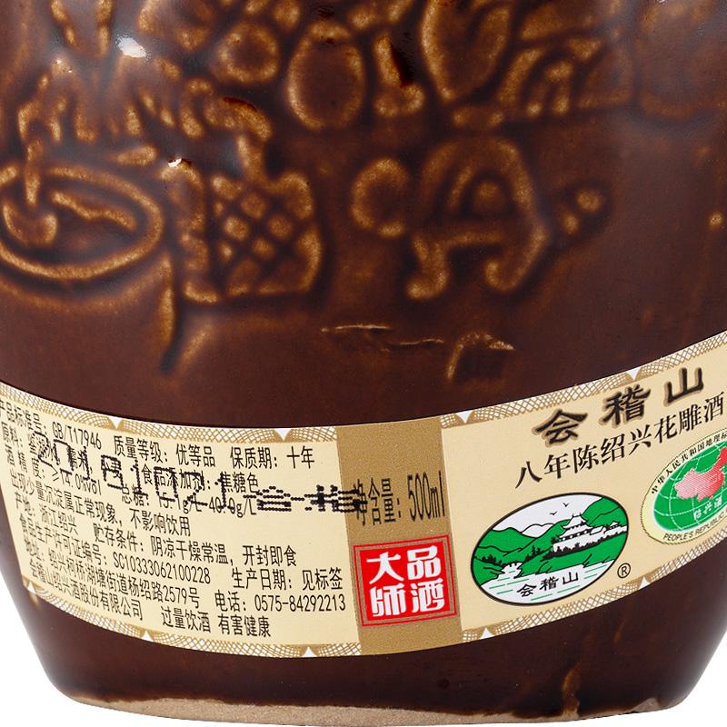 【会稽山】绍兴黄酒品酒大师花雕八年*6坛