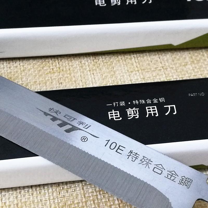 进口快可利电剪刀片10E寸直刀特殊合金钢裁布机切布机裁床刀片
