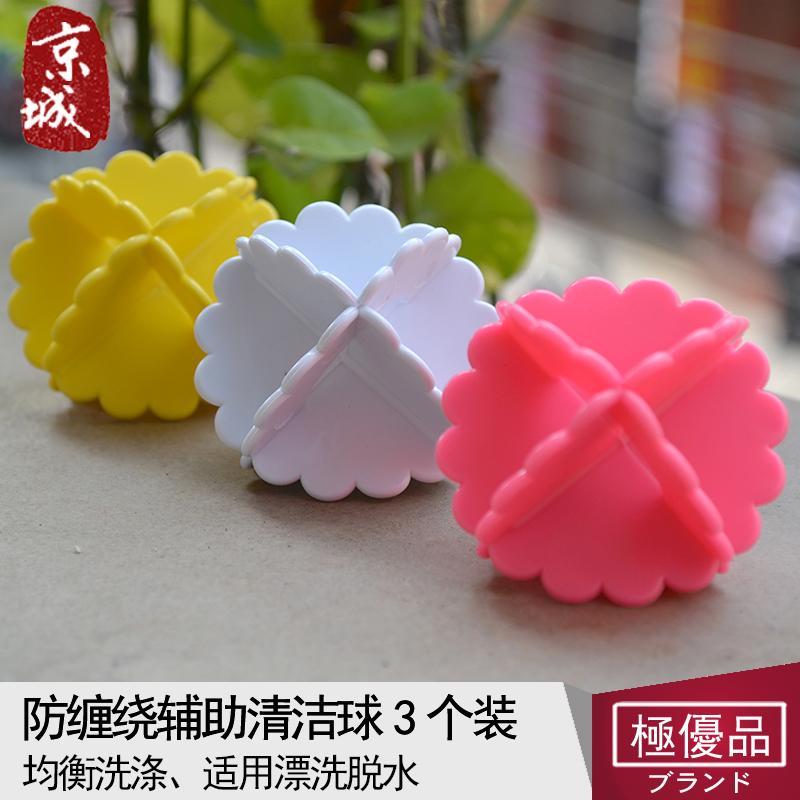 日本正品 防纏繞洗衣球 輔助去汙洗滌球 洗衣機用助理清潔球 3枚
