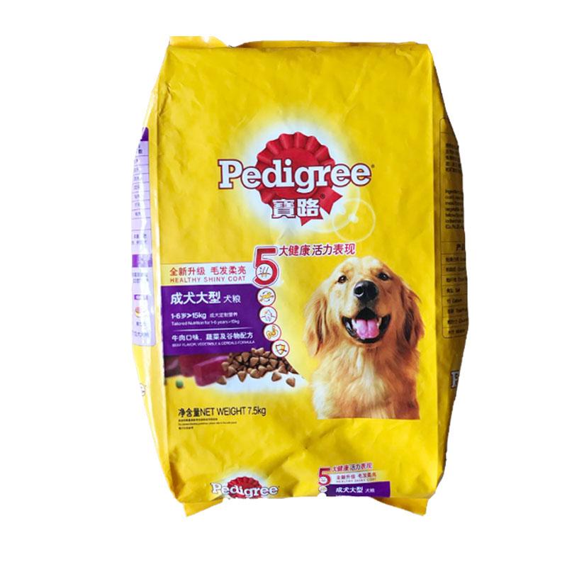 宝路狗粮7.5kg大型成犬专用犬粮 金毛拉布拉多边牧萨摩耶通用15斤优惠券