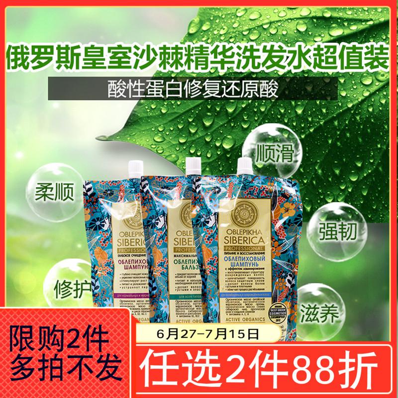 包郵俄羅斯皇室沙棘精華洗髮水超值裝滋養髮根多款產品500ml