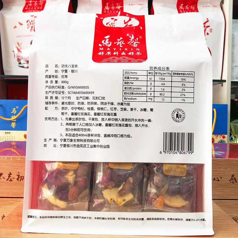 伴手礼手工老味道酒店 880g 八宝茶宁夏特产银川马艺馨玫瑰酱盖碗茶