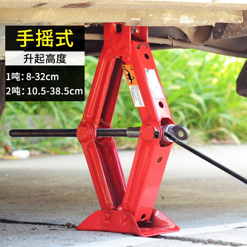汽车千斤顶手摇杆式小轿车用2吨支架车载小车换胎专用千金顶省力