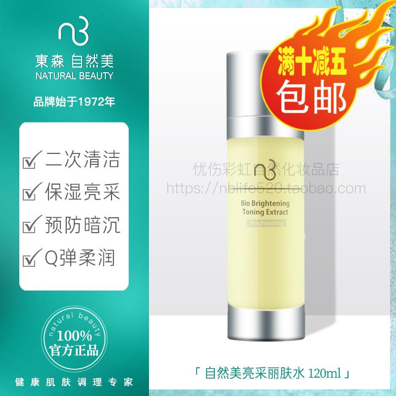 【全新正品】自然美芯肌系列亮採雪膚麗膚水822040(原822023)