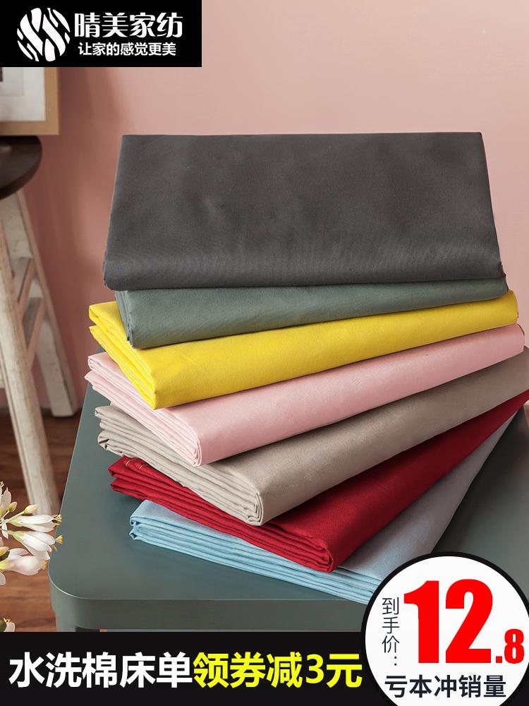 米被單被罩雙人床罩 1.5 學生宿舍單人床 ins 水洗棉床單單件純色
