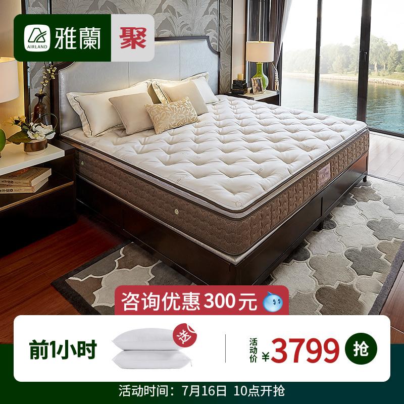 雅蘭乳膠床墊軟硬兩用雙人彈簧床墊席夢思1.5米1.8m床墊 雲睡plus