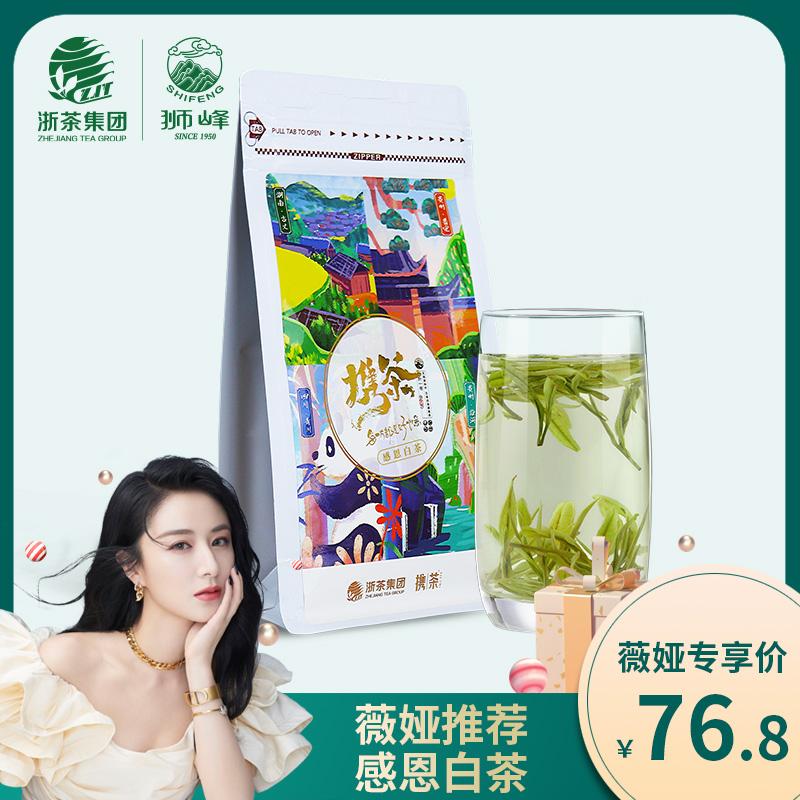 新茶预售狮峰牌携茶扶贫绿茶安吉白叶一号明前特级正宗白茶叶 2021