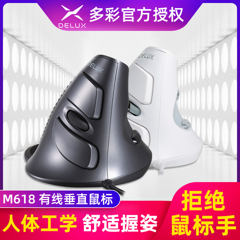 多彩 M618有線垂直靜音滑鼠 直立手握式 防滑鼠手有線人體工程學