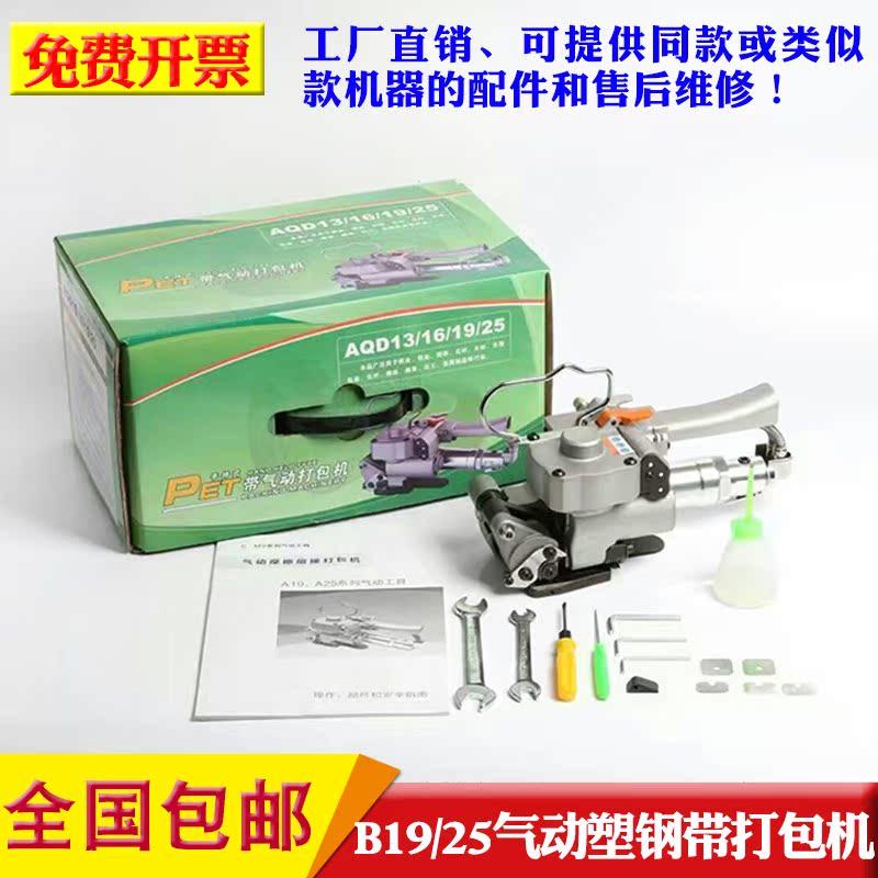 塑料带自动打包机 PP 塑钢 PET 气动打包机手提式热熔免扣捆扎机 a19
