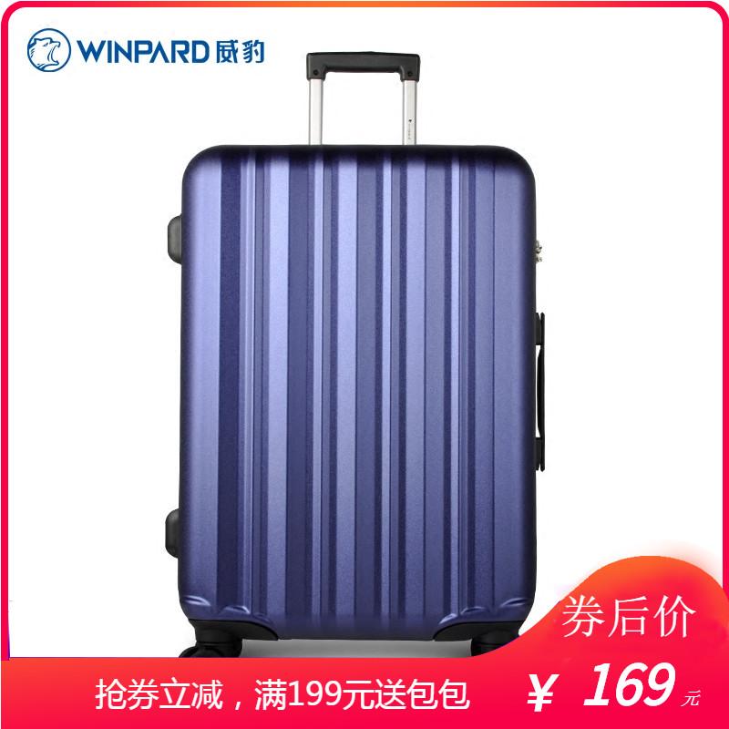 WINPARD威豹拉桿箱行李箱旅行箱PC硬箱萬向輪登機箱男女