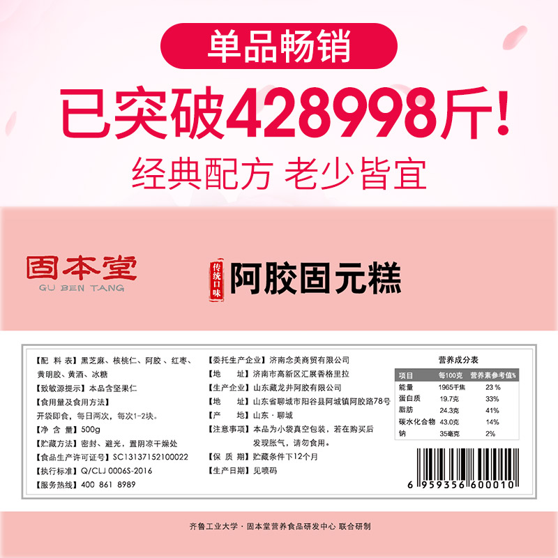 买3送1】固本堂手工固元膏纯山东阿胶糕即食传统型阿胶膏阿娇糕片