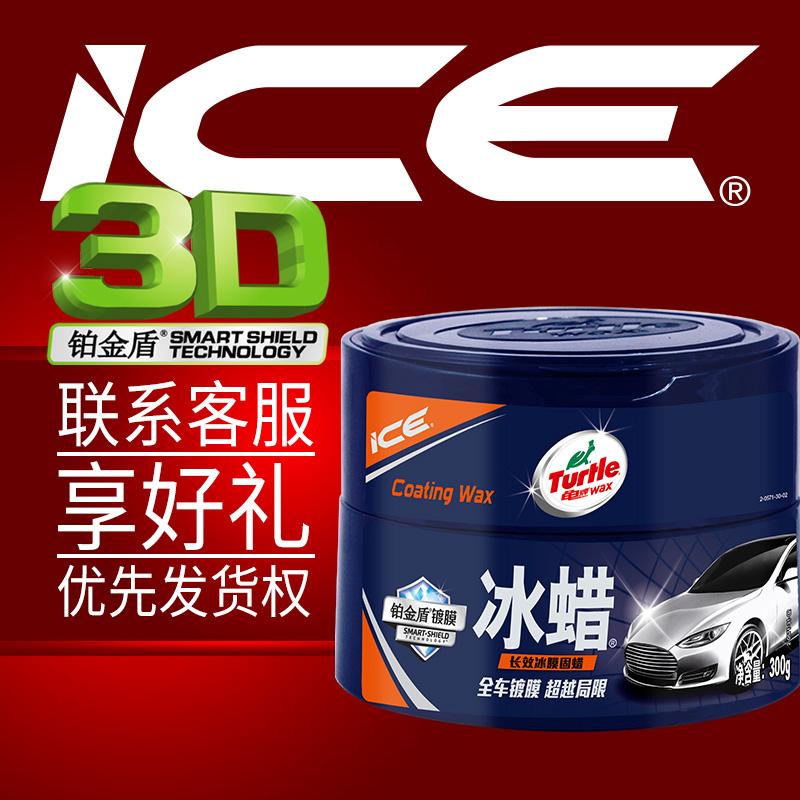 龟牌冰蜡汽车新车蜡黑白色车专用保护保养车蜡通用上光抛光镀膜蜡