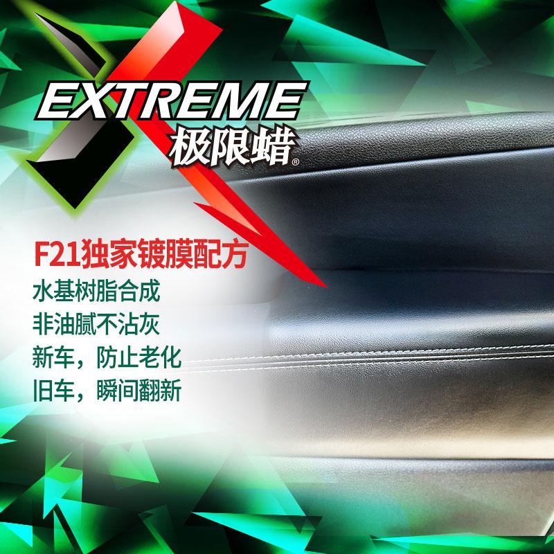 龟牌表板蜡镀膜蜡汽车座椅皮革表板上光保护理保养喷就亮清洁软胶