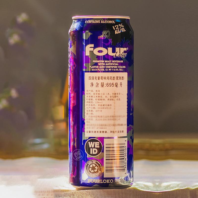 四洛克果酒配制酒 蜜桃水果味鸡尾酒 葡萄 Loko Four 美国进口 听 2