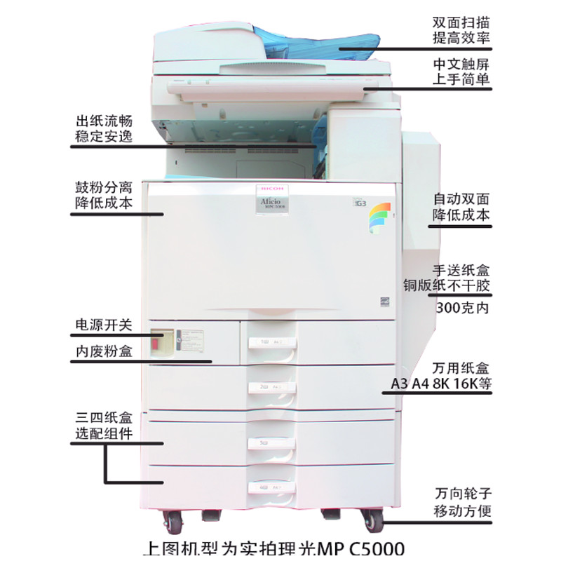 理光打印机彩色复印机一体机办公打印大型商用多功能高速激光扫描