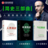 [Gift mind map] A brief history of humanity, a brief history of the future, a brief history of today, a brief history of the trilogy (set of 3 volumes) Yuval Harari, a brief history of humanity author From Animals to God CITIC Publishing House Genuine