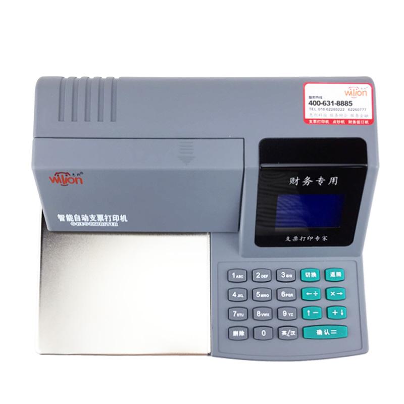 惠朗支票机HL2009银行票据支票日期收款人金额用途背书进账单打印