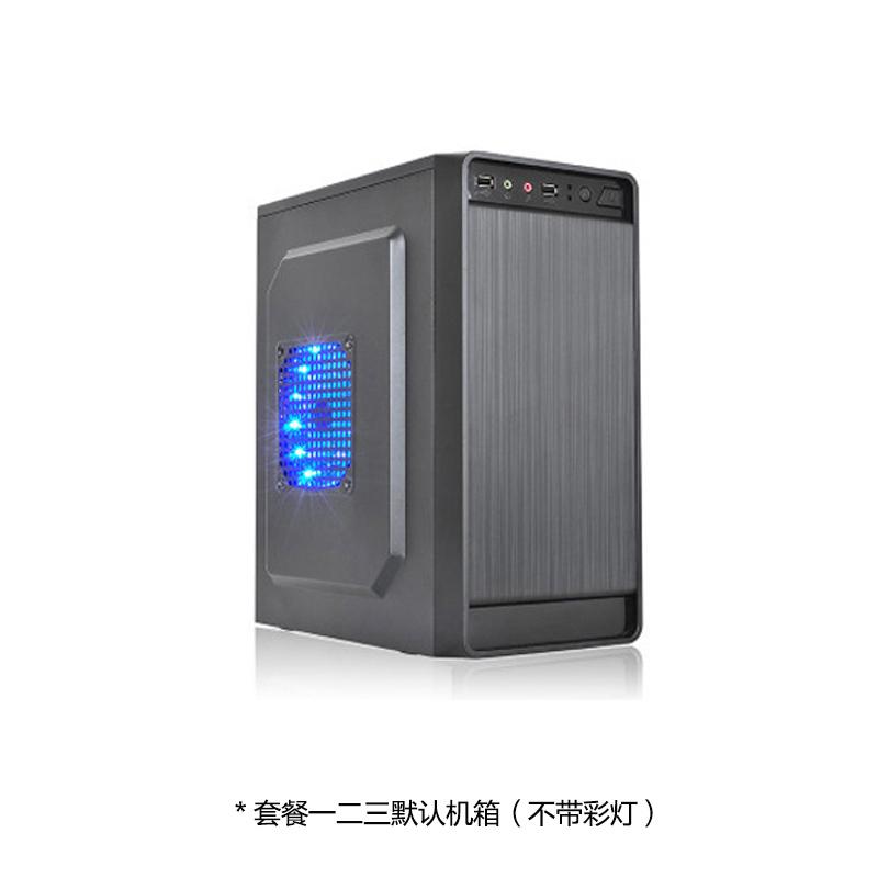 兼容机包邮 diy 组装机双核办公主机四核独显游戏主机 台式电脑全新
