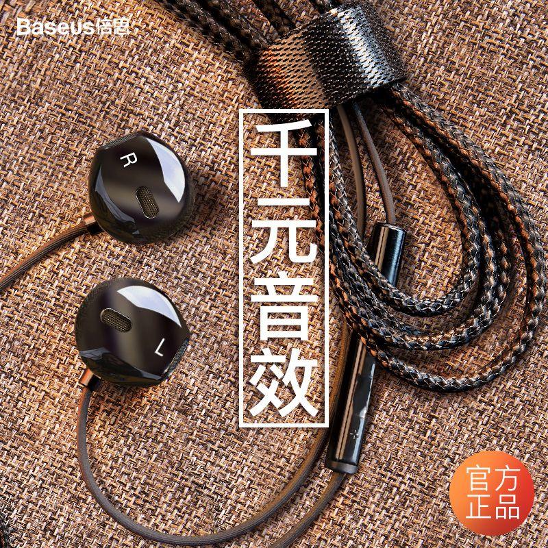 倍思原裝耳機入耳式正品高音質適用vivo手機oppo蘋果6華為有線k歌x21小米通用女生x9耳塞安卓r11半游戲6s三星