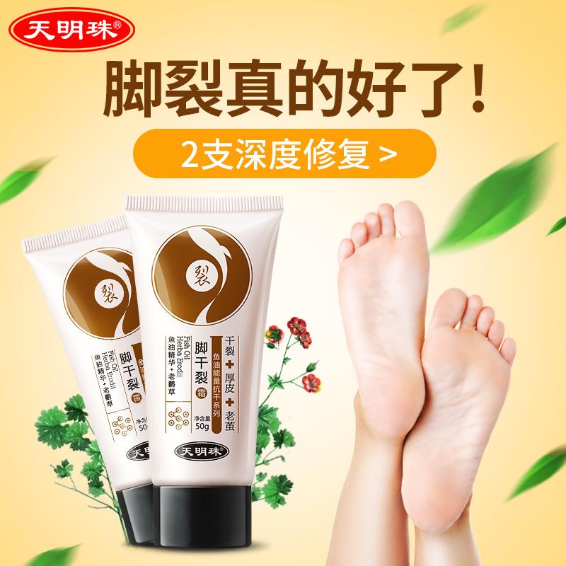 天明珠脚干裂护脚霜足膜去死皮老茧脚后跟手足皲裂口防护非马油膏