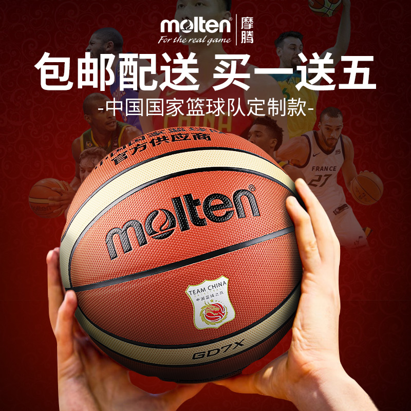摩腾官方molten篮球gd7x-c正品7号真皮手感PU耐磨女子6号