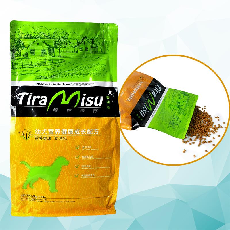 小狗队 提拉米苏幼犬粮1.5kg泰迪幼犬金毛比熊萨摩耶通用天然狗粮优惠券