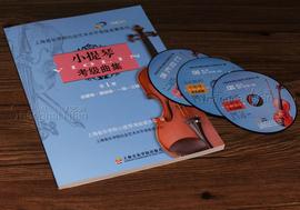 正版 小提琴考级曲集 第1册(1-3级)启蒙基础一册附CD3张 上海音乐学院出版社 社会艺术水平考级曲集系列曲谱练习曲教材教程书籍