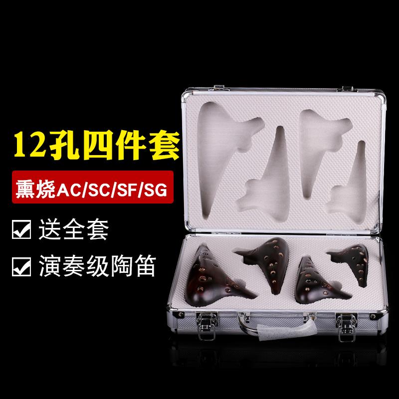 CGF 高音 C 中音 孔陶笛 12 件套 4 十二孔熏烧四件套 风雅陶笛
