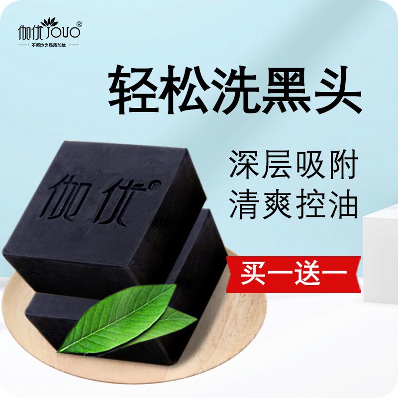 伽优竹炭手工皂洗脸洗面控油深层清洁黑头洁面香皂黑皂精油去