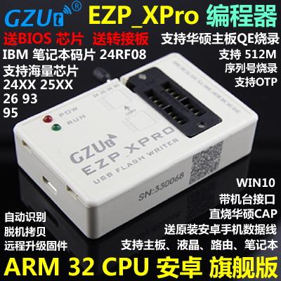 EZP_XPro(v2)程式設計器USB主機板路由液晶BIOS SPI FLASH IBM 25燒錄器