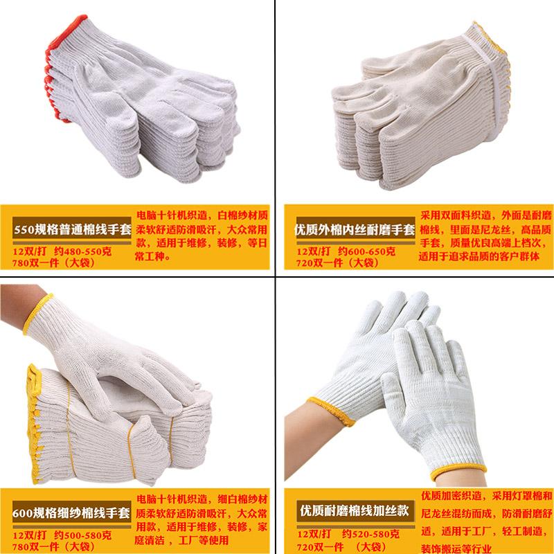 手套劳保耐磨工作棉线加厚纱手套线手套尼龙男白棉纱干活工业用品