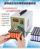 SUNKKO787A + Charging treasure DIY small precision nickel sheet battery spot welding machine household battery welding charger