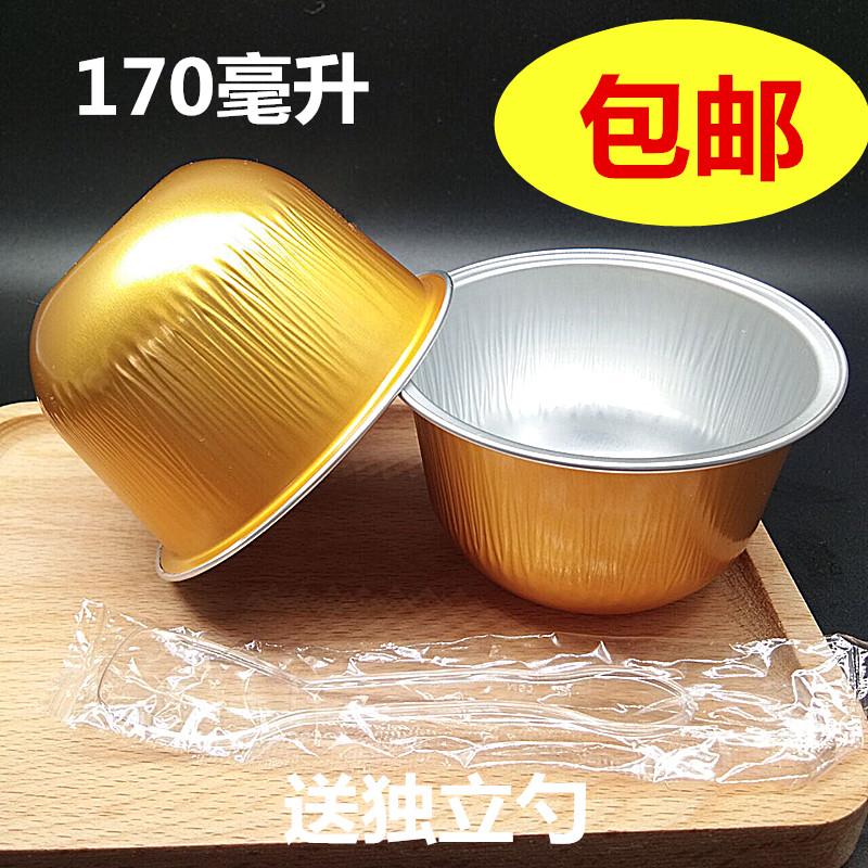 一次性錫紙杯圓形蛋糕杯170ML鋁箔耐烤杯錫紙杯 慕斯杯鋁箔杯