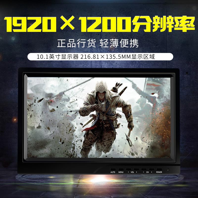 10.1寸便攜顯示器 HDMI PS3 PS4 WiiU xbox360  樹莓派 1920X1200