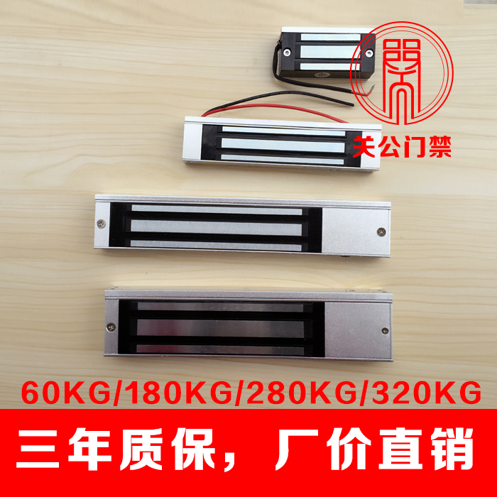 磁力锁门禁锁延时磁力锁带指示灯及信号反馈60/180KG/280KG/320KG