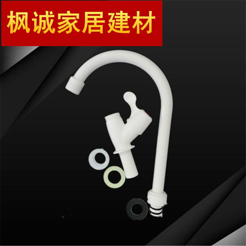 立弯式面盆水龙头 加高型快开 分 4 20mm 塑胶厨房单冷龙头 PVC 联塑