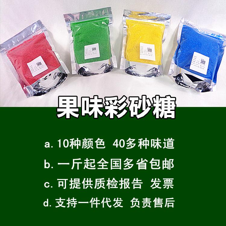 彩色花式棉花糖機用彩糖原料/彩糖/果味糖/白糖/500克包郵 玉源堂