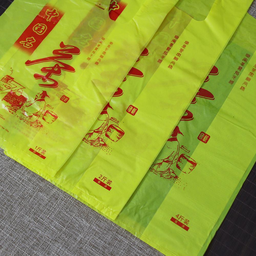 茶叶手提袋塑料袋黄色茶字背心袋通用礼品袋中国茗茶购物袋包装袋