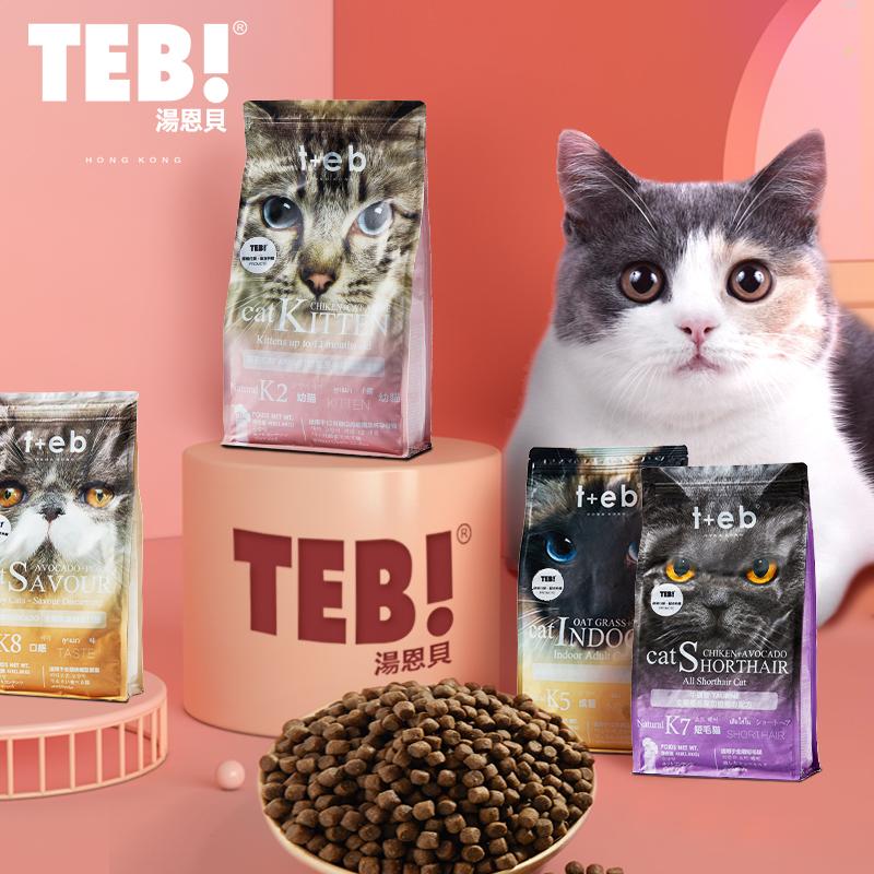 TEB!汤恩贝猫粮K5室内成猫猫粮4磅 进口原料暹罗英短蓝猫天然猫粮优惠券