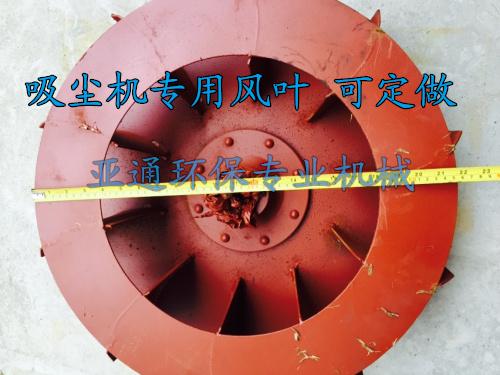亚通 木工吸尘机风叶 风叶轮 叶轮 木工吸尘配件 除尘鼓风机风叶