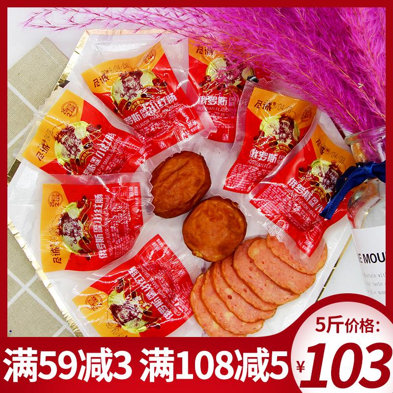 俄罗斯风味小红肠东北哈尔滨香肠5斤即食瘦肉小包装